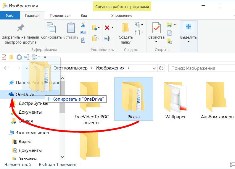 как удалить фото из облака onedrive