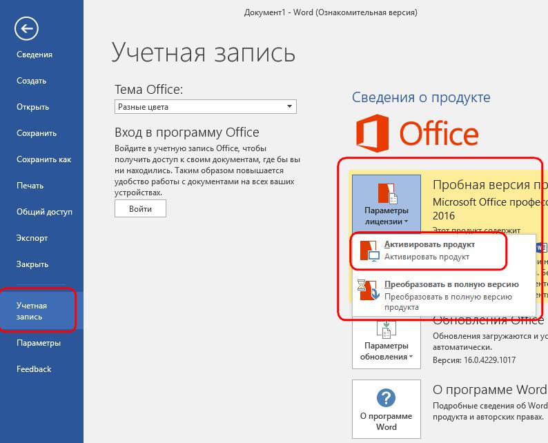 Справочный Ключ К Microsoft Office 2007
