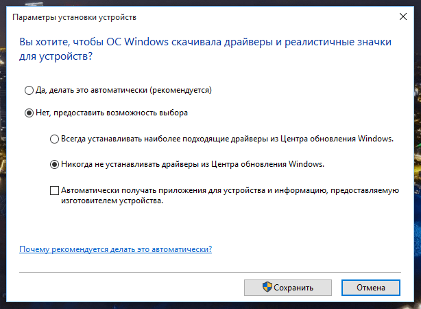 автоматическое обновление драйверов Windows 8.1 - фото 4
