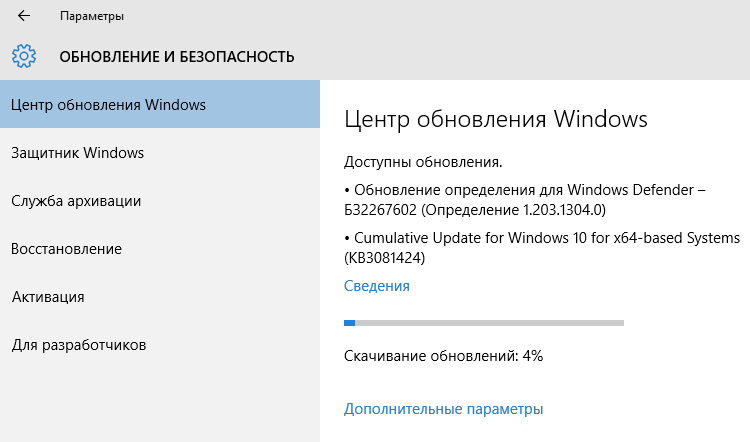 August Update for Windows 10