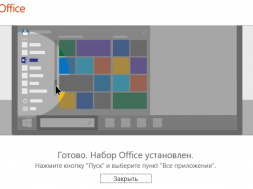 Microsoft-Office-2016.png