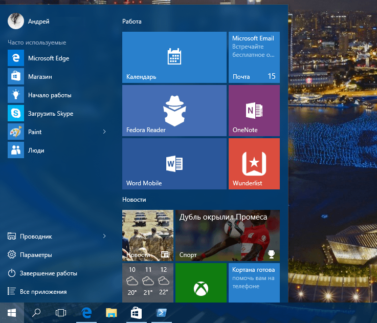 Start-Menu-Windows-10.png