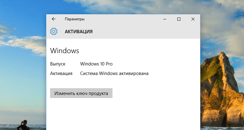 Windows 10 Activation