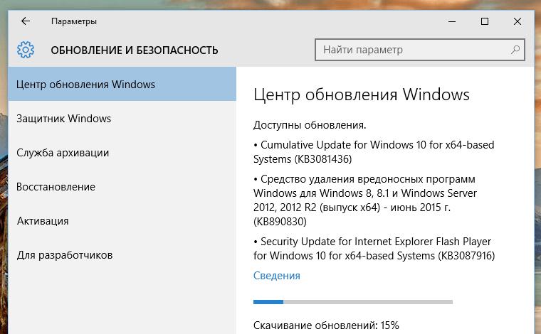 Windows 10 cumulative update KB3081436
