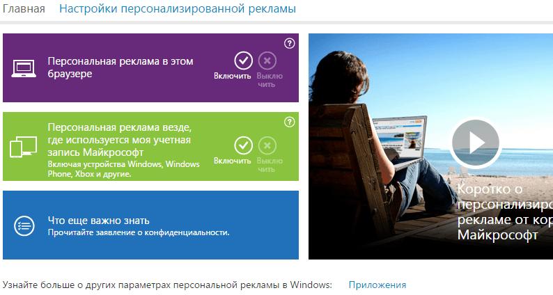 choice.microsoft.com