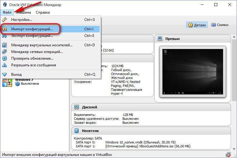 Windows 7 для virtualbox