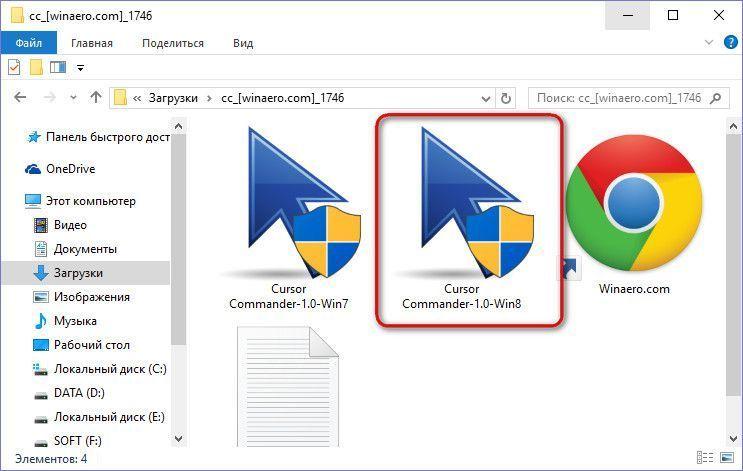Крупные курсоры для windows 10