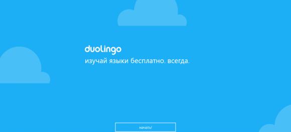Duolingo windows 10 (3)