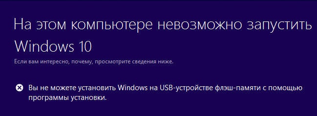 FIX-You-Cant-Install-Windows-On-A-USB-Flash-Drive-From-Setup