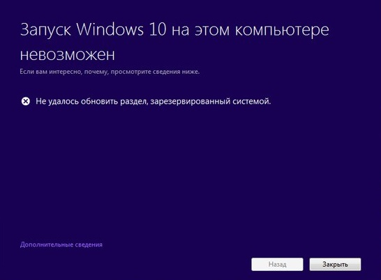 This PC Can't Run Windows 10 – We Couldn't Update The System Reserved Partition