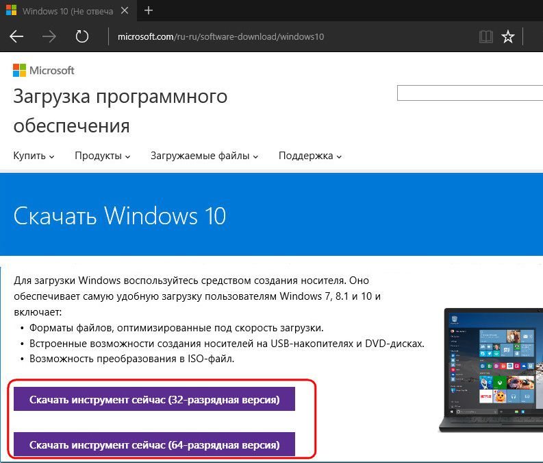Загрузочный диск windows 10 для восстановления