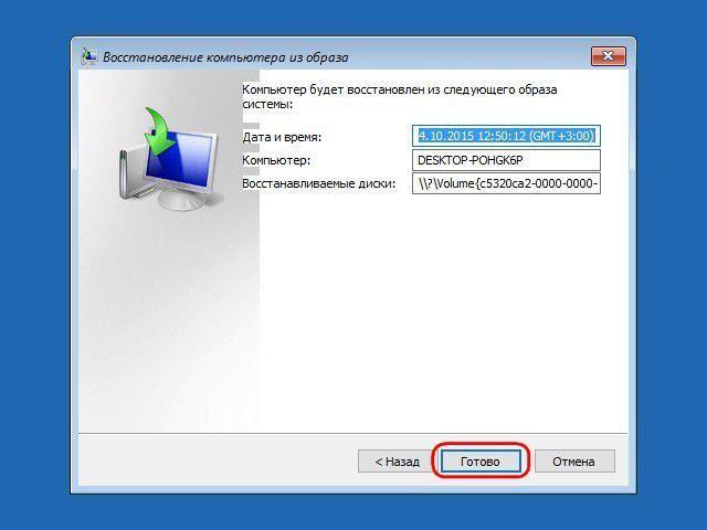Как сделать образ windows 81 с ноутбука
