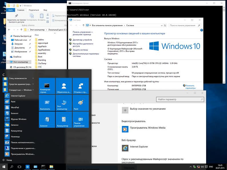 Windows 10 Enterprise 2015 LTSB