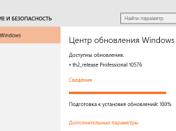 Windows 10 Insider Preview Build 10576