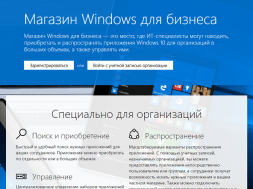 Windows 10 Store for Business