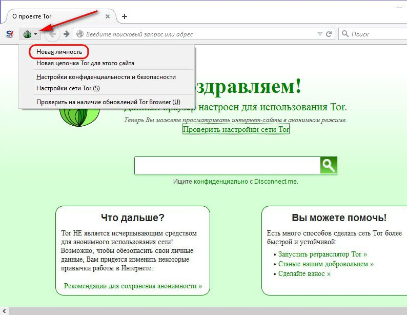 Tor browser новая личность тор браузер в чем опасность hydra2web