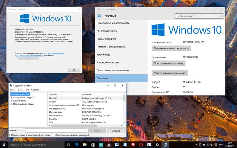 Для начинающих: как определить, какая точно версия Windows 10 установлена на вашем ПК