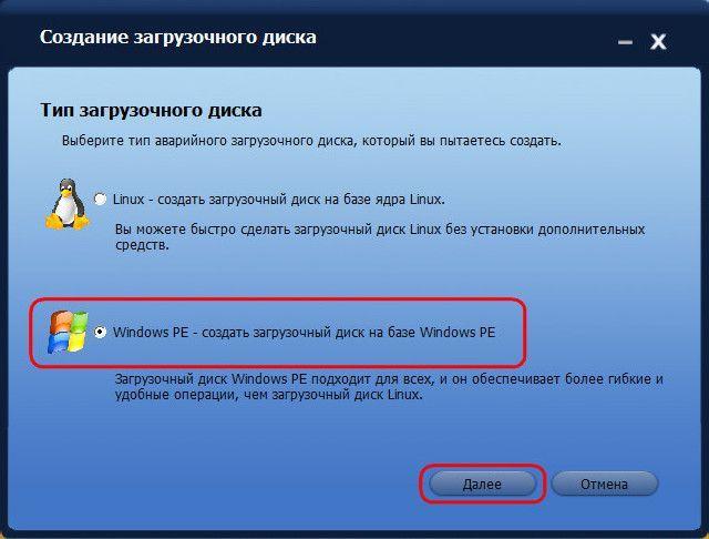 Как сделать свой загрузочный диск с windows 10