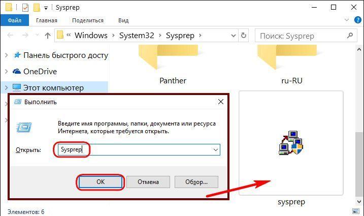 Сброс Активации Windows