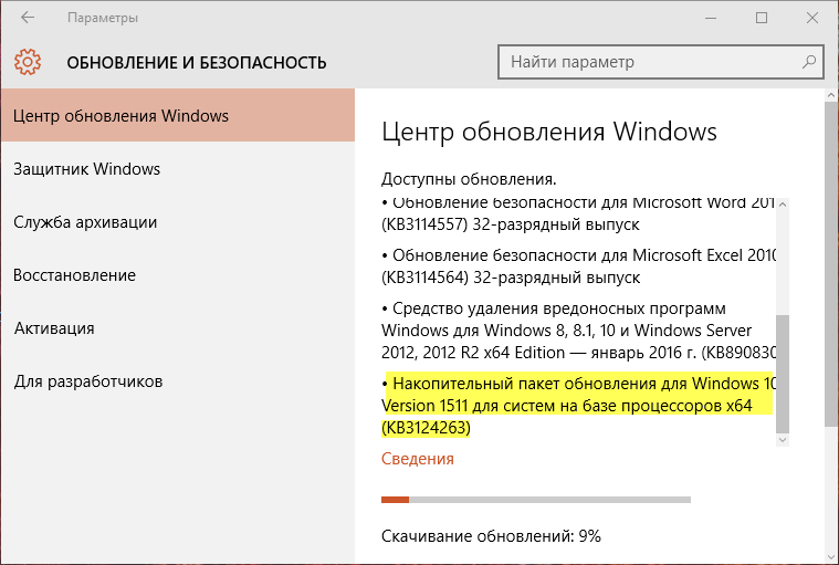 Windows 10 Version 1511 KB3124263
