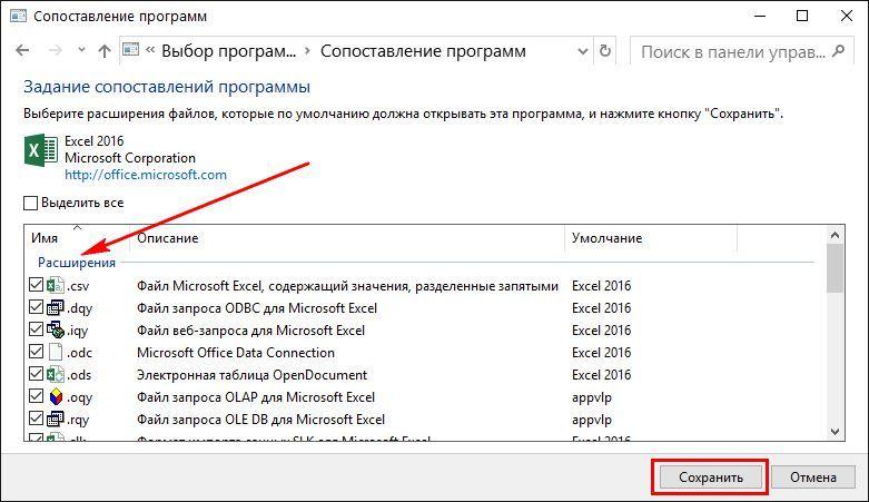 Скачать программу для открытия ods файлов