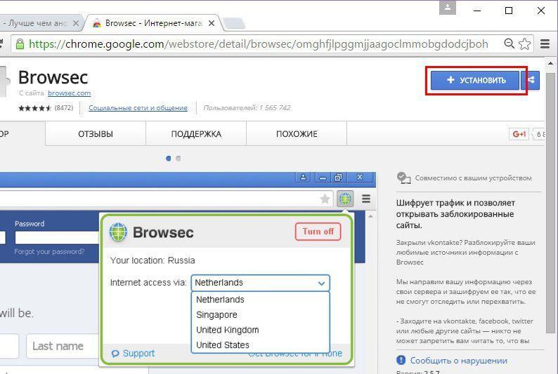 Browsec VPN для Яндекс браузера: обзор расширения