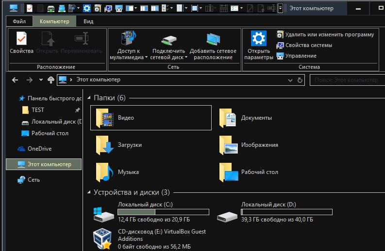 Темы Для Windows 10 Скачать Бесплатно - фото 10