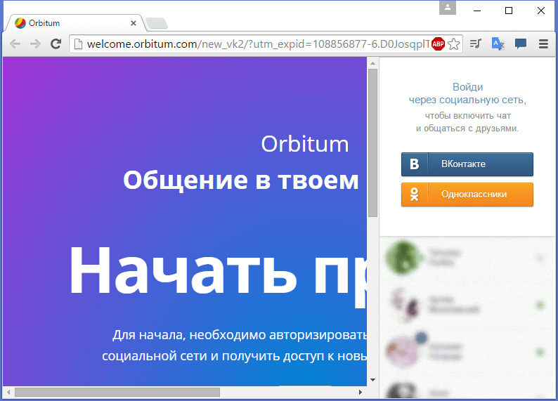 Orbitum Browser