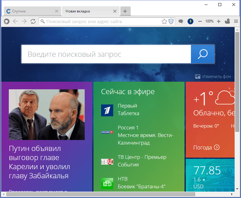 Sputnik Browser