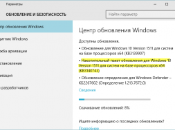 Windows 10 KB3140743