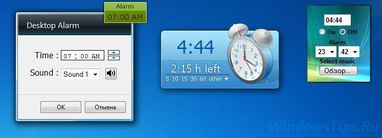 программа будильник для Windows 7 - фото 6