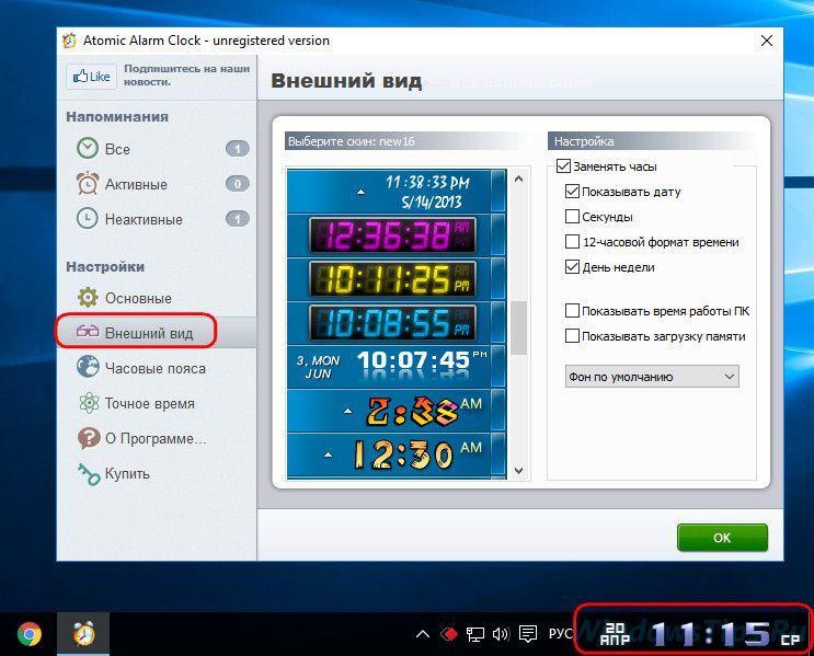 программа будильник для Windows 7 - фото 8