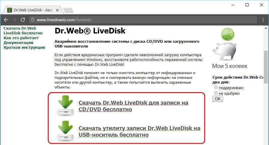 Антивирусные базы dr.web 6.0