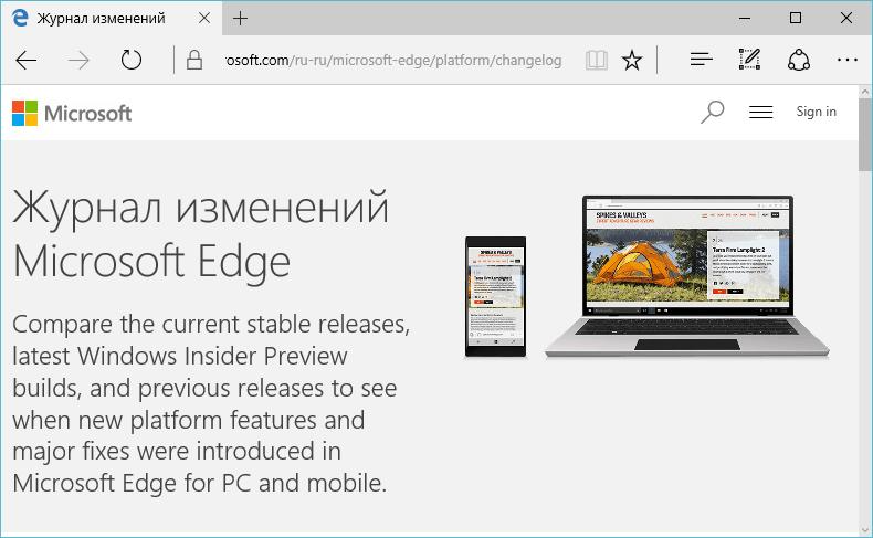 Журнал изменений Microsoft Edge