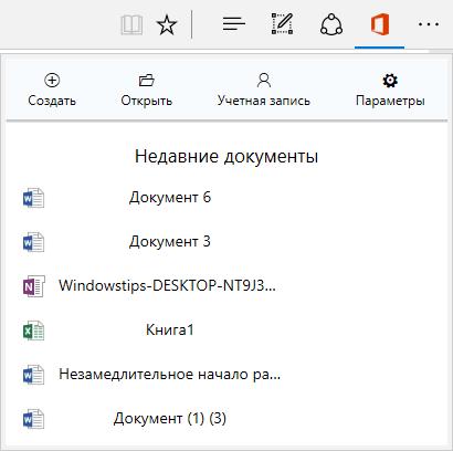 Office Online для Edge