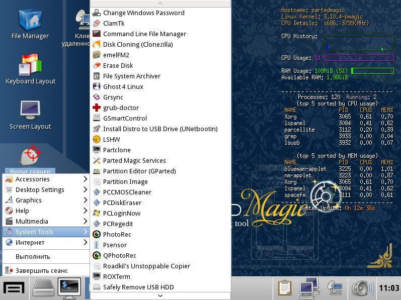 Пользовательский интерфейс Ultimate Boot CD