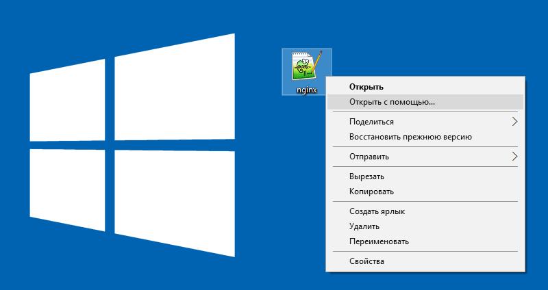 Как в Windows 10 восстановить пункт контекстного меню «Открыть с помощью»