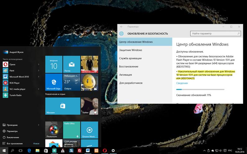 Windows 10 10586.318