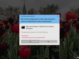 Windows 10 Redstone UAC