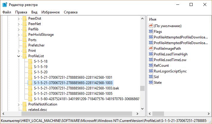 Как создать файл реестра windows 7 - БашГеоСтандарт