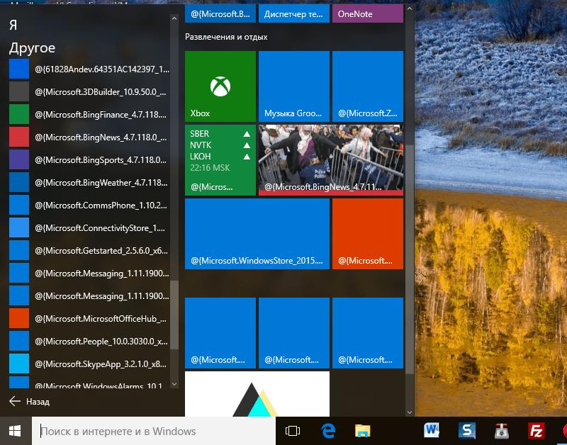 Что делать, если после перерегистрации приложений в Windows 10 плитки превратились в набор символов