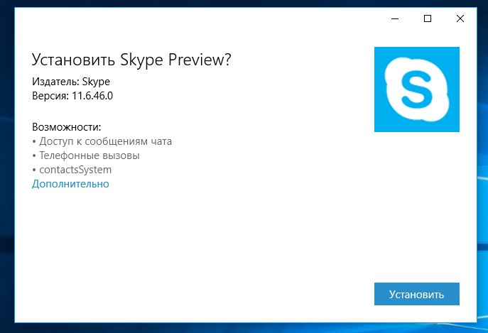 Skype UWP 16.6.46.0 Installing