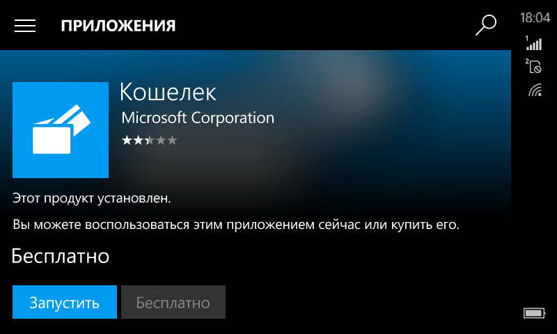 Инсайдерам Windows 10 Mobile доступна новая версия приложения «Кошелек»