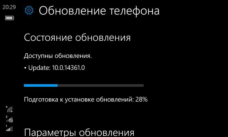 Новая сборка Windows 10 и Mobile под номером 14361 доступна в быстром круге обновлений