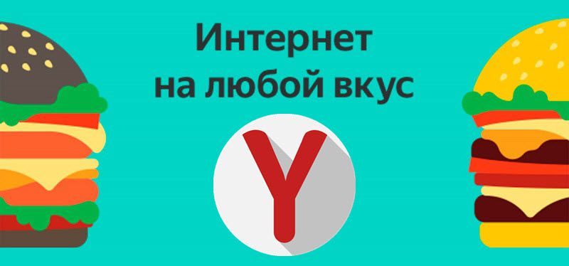 Подборка новостей Яндекс.Дзен в Яндекс.Браузере
