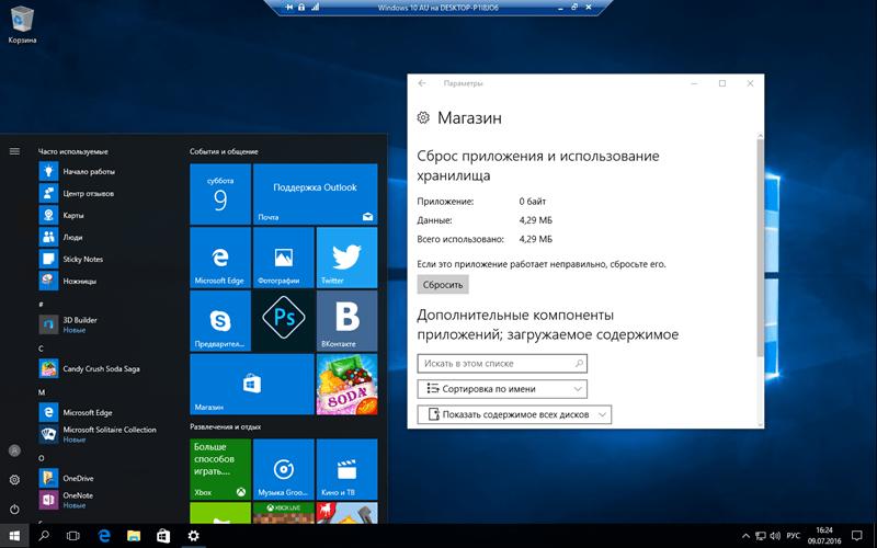 Как сбросить приложение или Магазин Windows в Windows 10 версии 1607