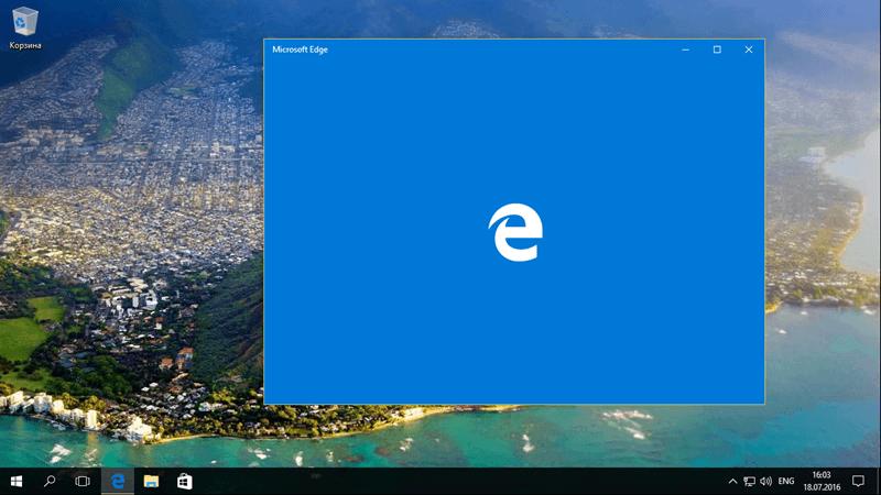 Включение TCP Fast Open в Microsoft Edge