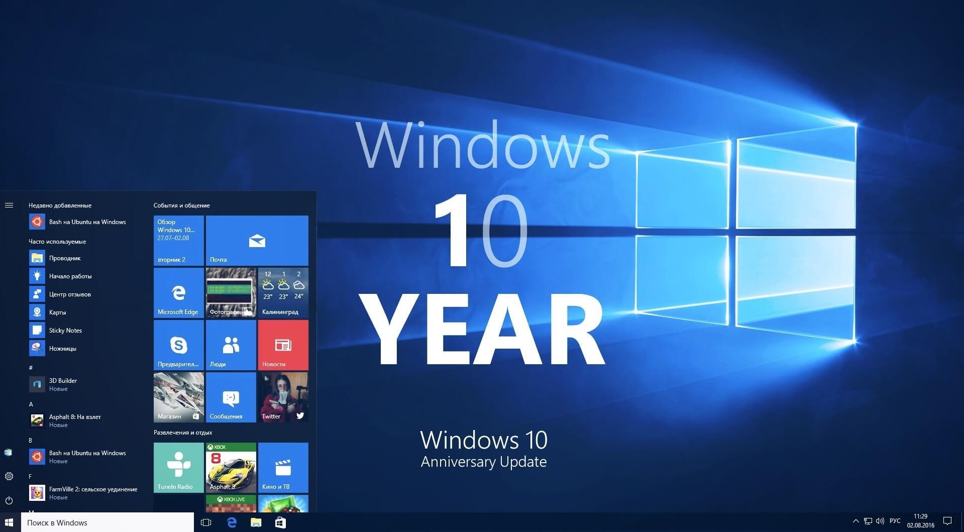 Встречайте: Anniversary Update – новое большое обновление для Windows 10