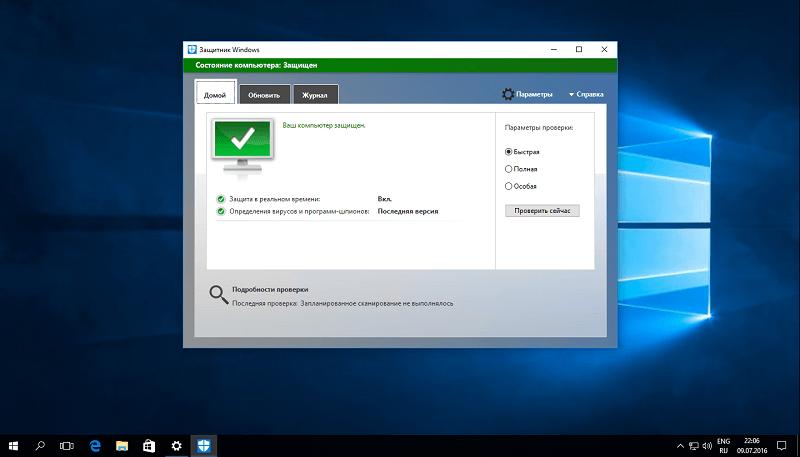 Как изменился Защитник Windows в Anniversary Update