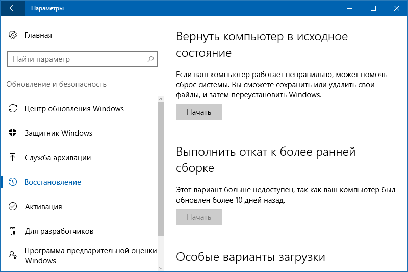 Возможность отката к предыдущей версии в Windows 10 Anniversary Update была сокращена до 10 дней